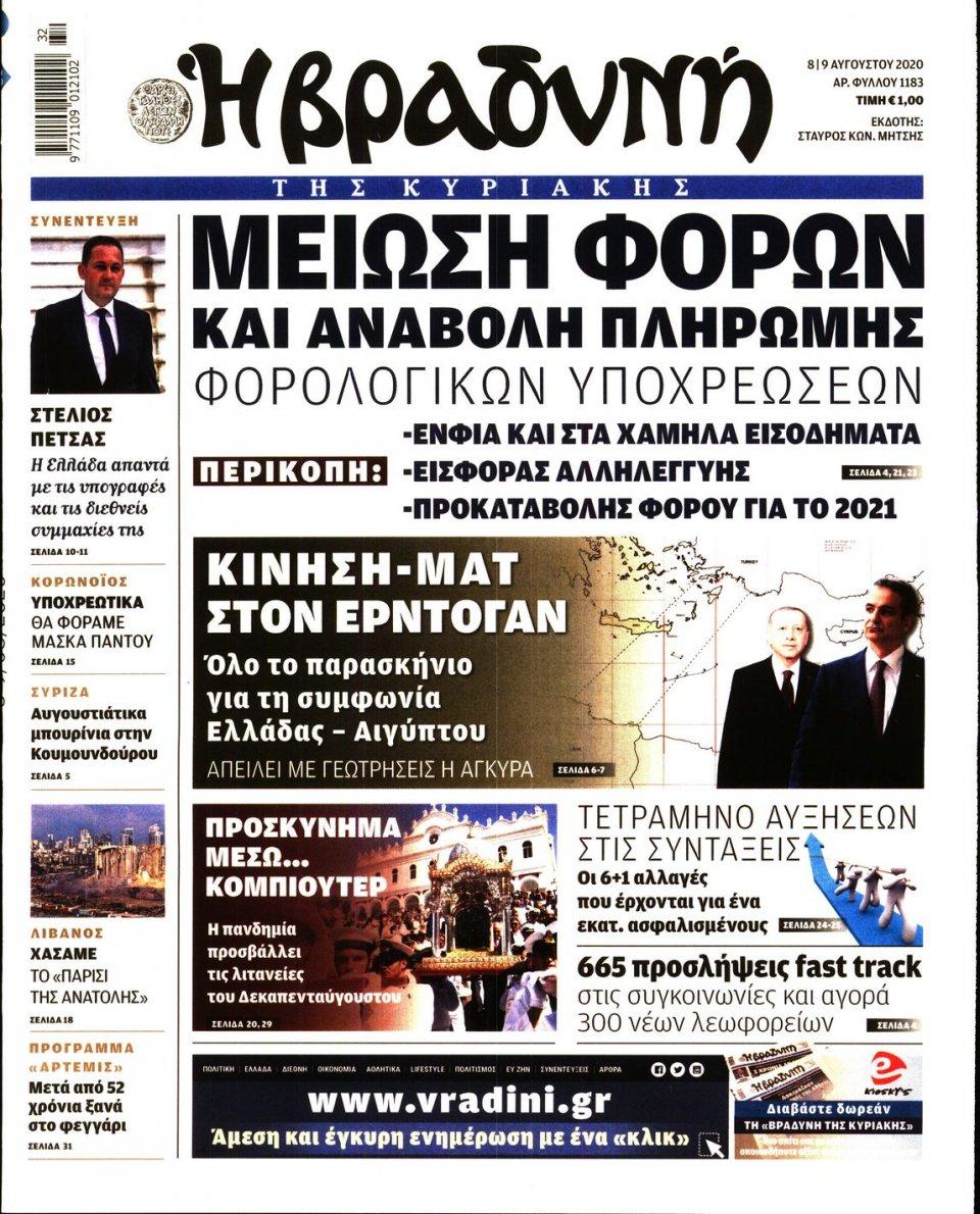 Πρωτοσέλιδο Εφημερίδας - ΒΡΑΔΥΝΗ ΤΗΣ ΚΥΡΙΑΚΗΣ - 2020-08-08