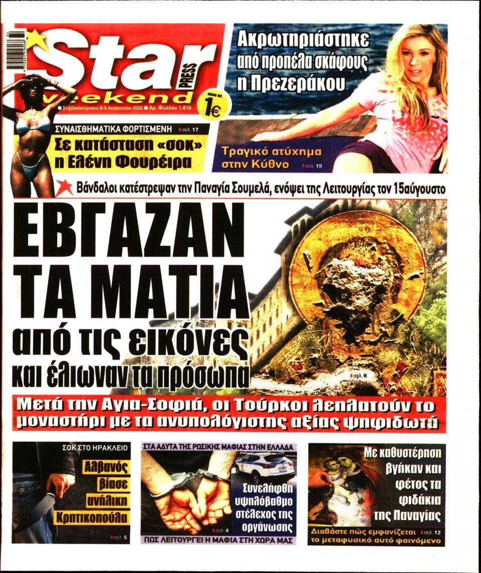 Πρωτοσέλιδο Εφημερίδας - STAR PRESS - 2020-08-08