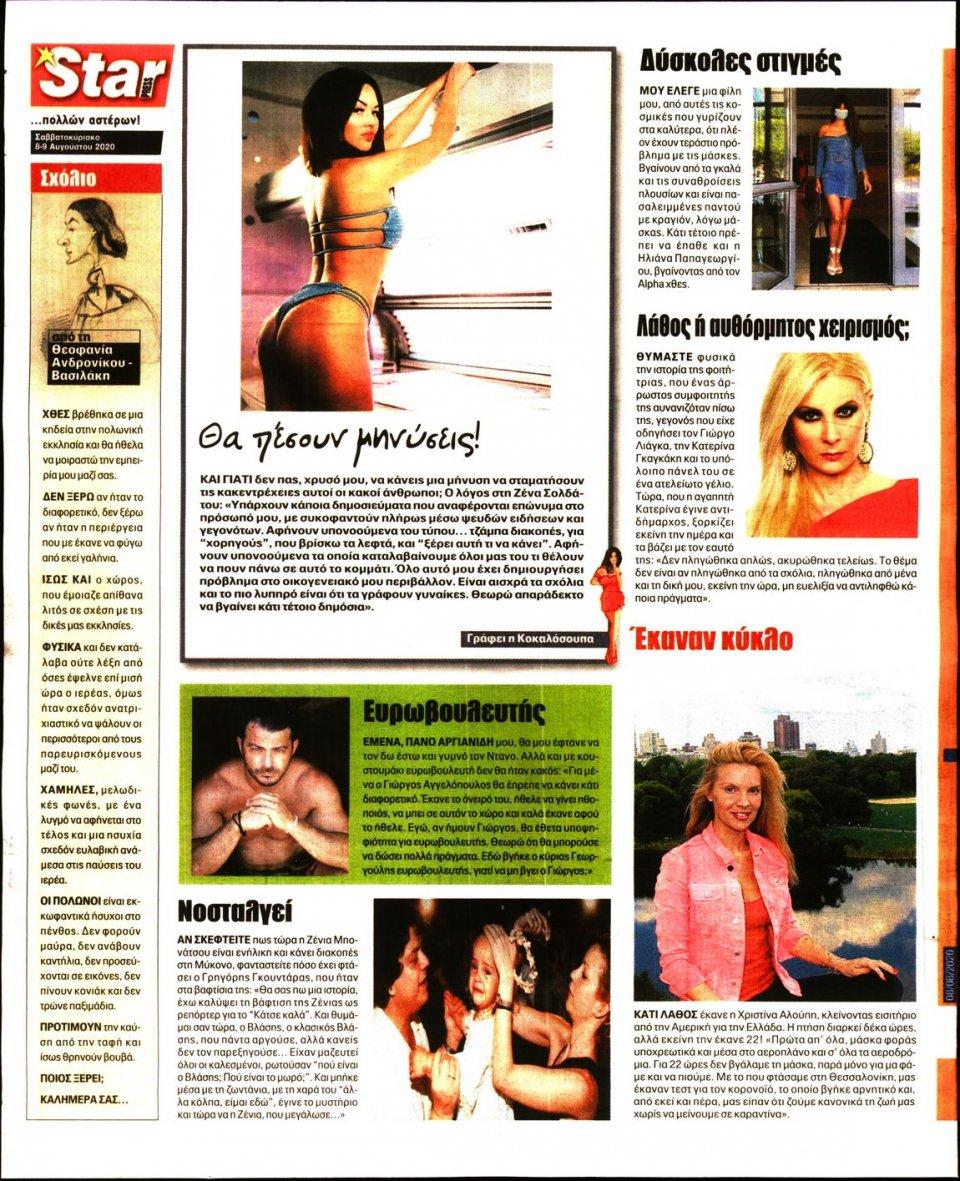 Οπισθόφυλλο Εφημερίδας - STAR PRESS - 2020-08-08