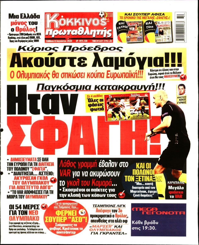 Πρωτοσέλιδο Εφημερίδας - Πρωταθλητής - 2020-08-08