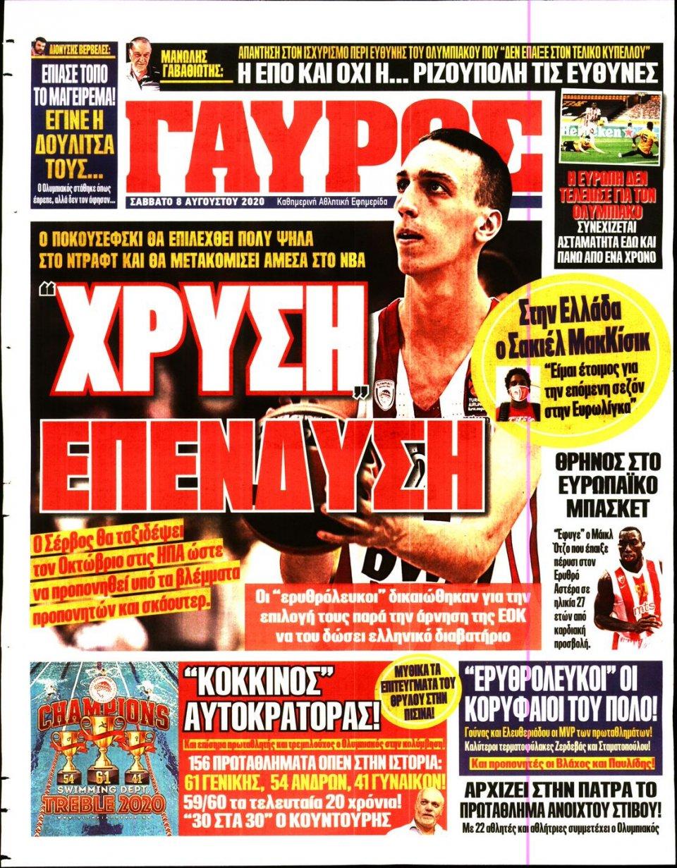 Οπισθόφυλλο Εφημερίδας - Πρωταθλητής - 2020-08-08