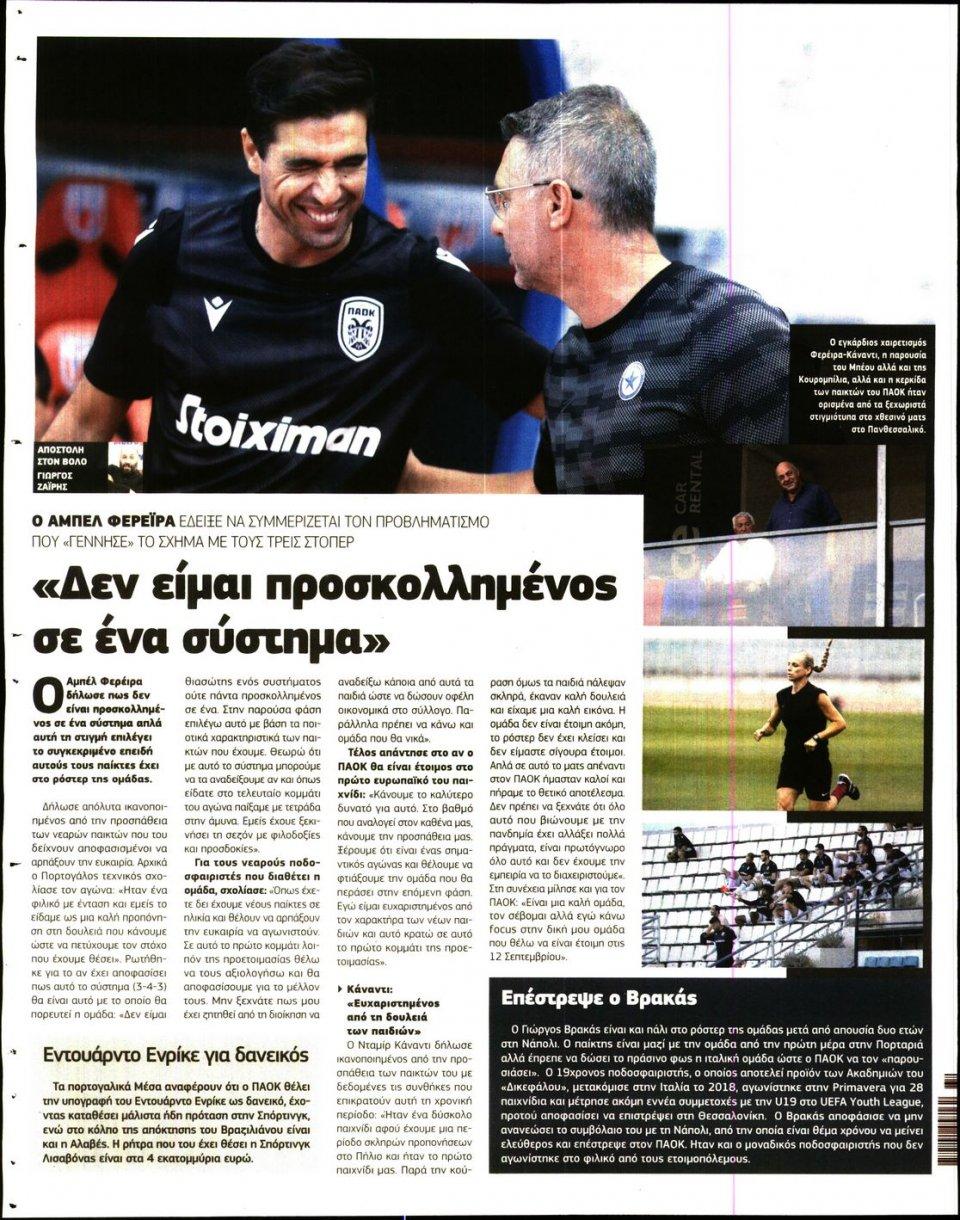 Οπισθόφυλλο Εφημερίδας - METROSPORT - 2020-08-08
