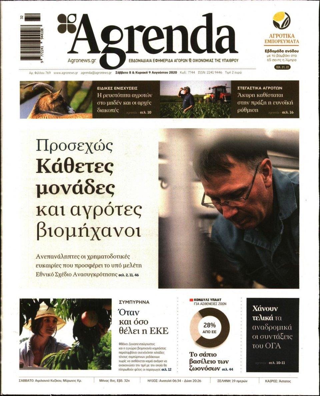 Πρωτοσέλιδο Εφημερίδας - AGRENDA - 2020-08-08