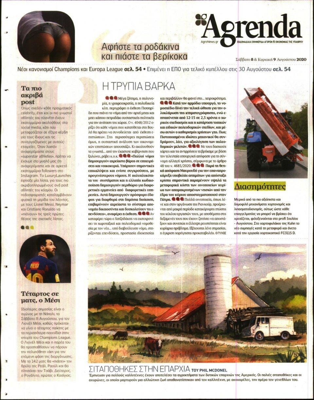 Οπισθόφυλλο Εφημερίδας - AGRENDA - 2020-08-08