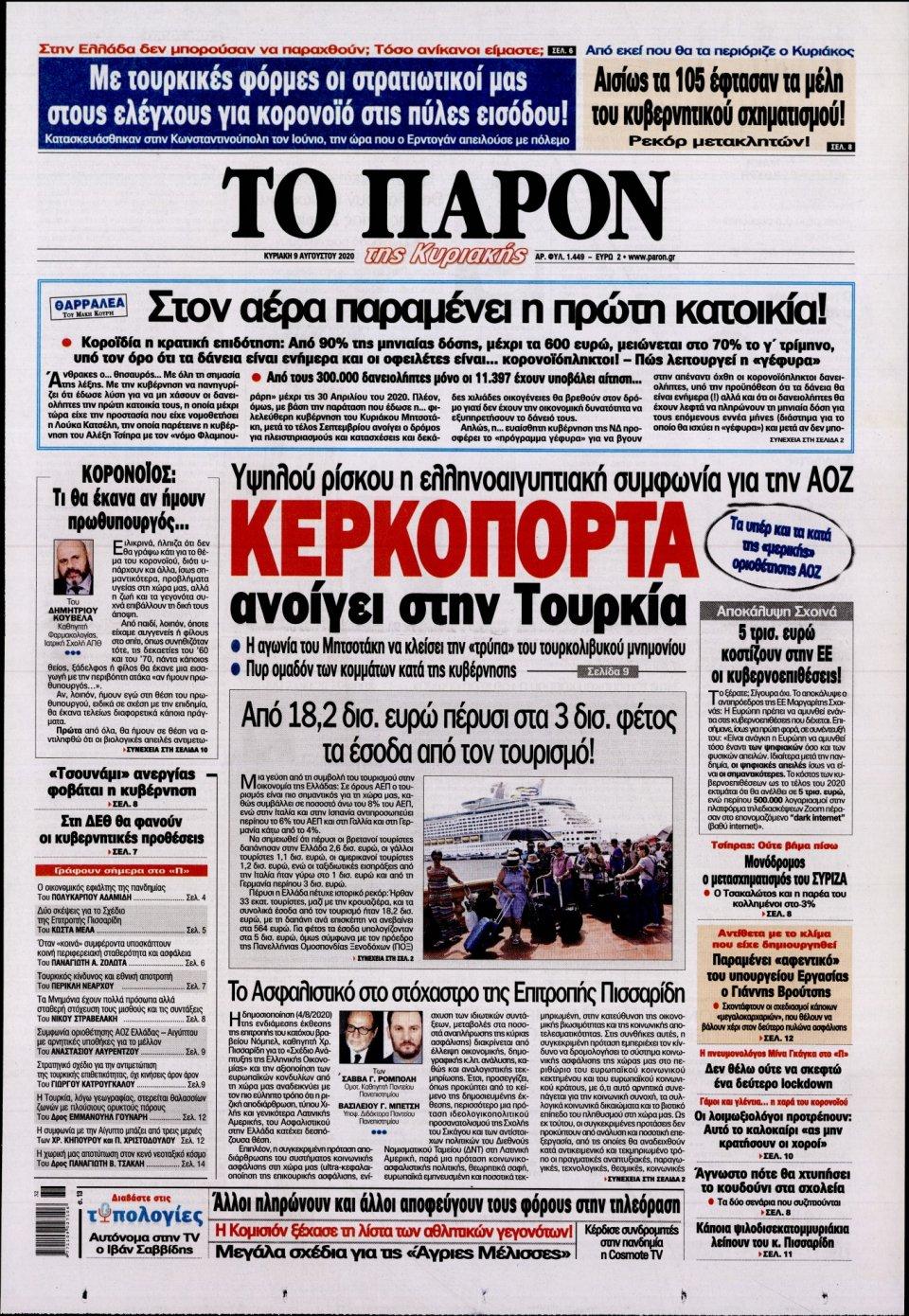 Πρωτοσέλιδο Εφημερίδας - ΤΟ ΠΑΡΟΝ - 2020-08-09