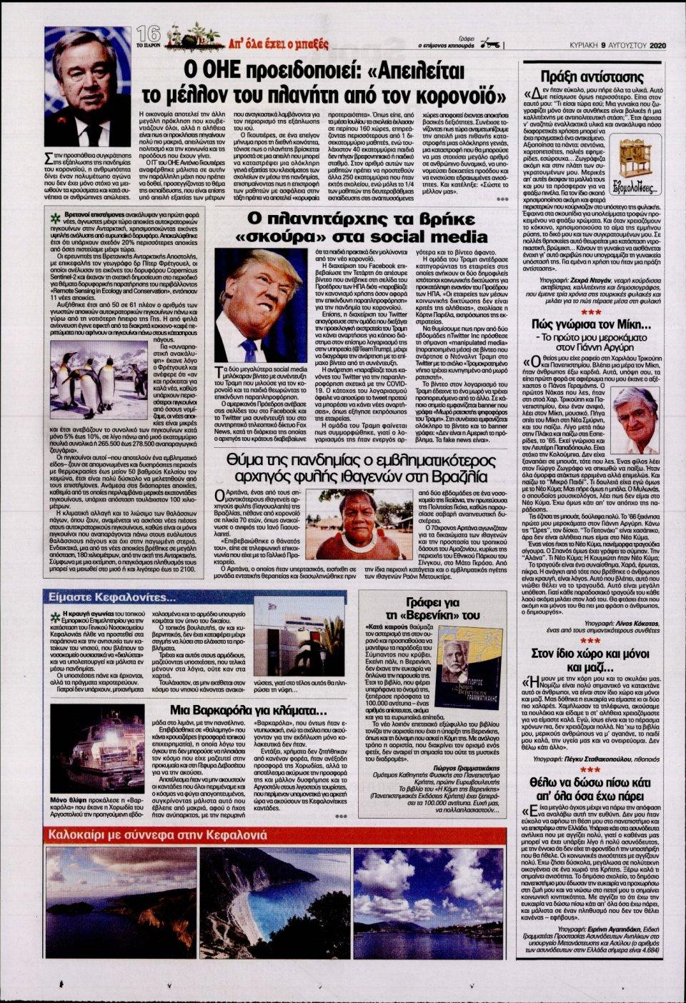 Οπισθόφυλλο Εφημερίδας - ΤΟ ΠΑΡΟΝ - 2020-08-09