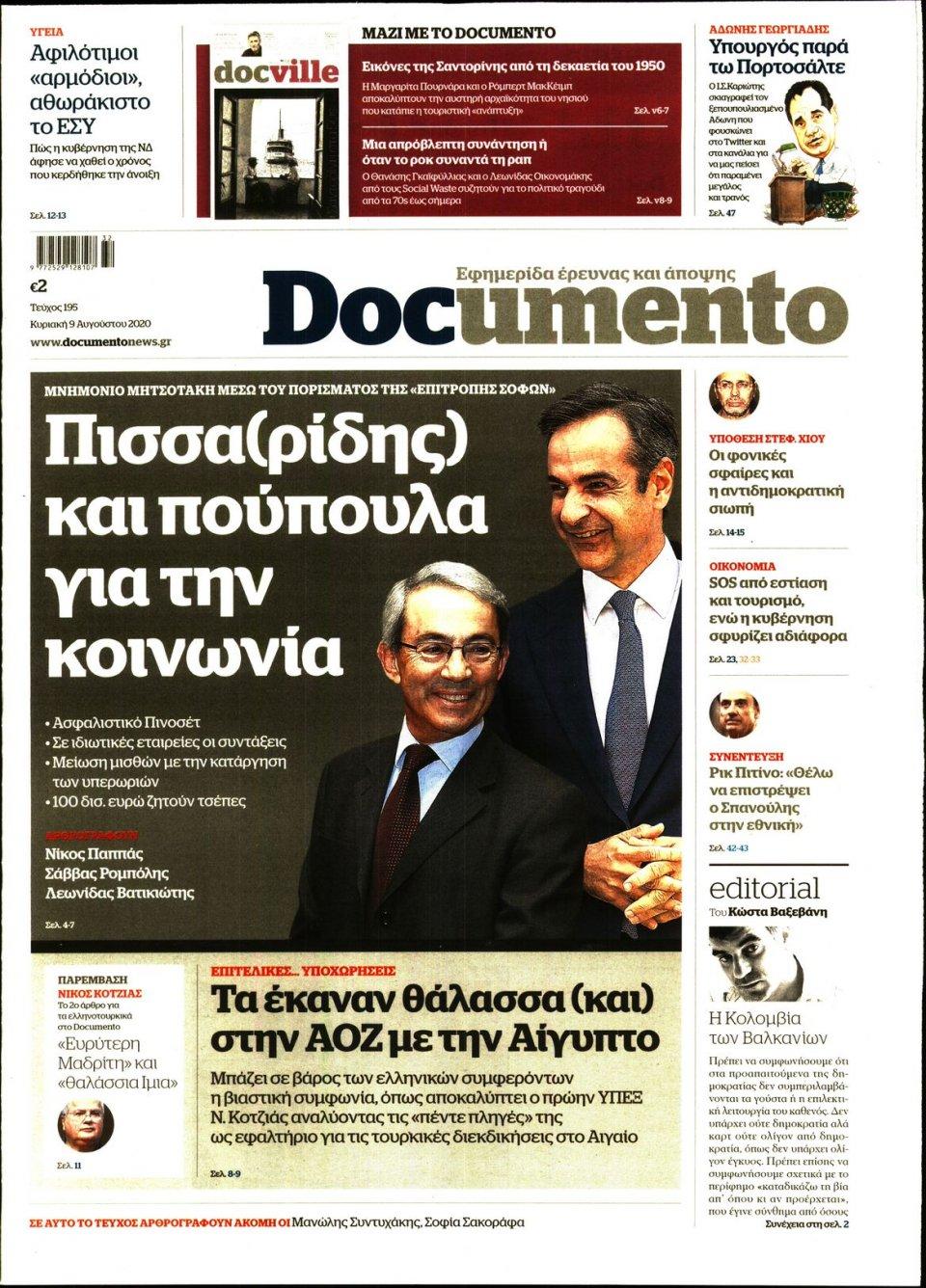 Πρωτοσέλιδο Εφημερίδας - DOCUMENTO - 2020-08-09
