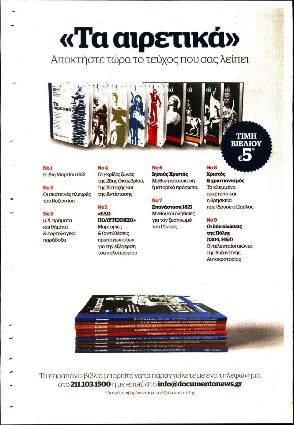 Οπισθόφυλλο Εφημερίδας - DOCUMENTO - 2020-08-09