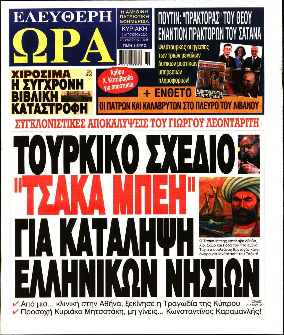 Πρωτοσέλιδο Εφημερίδας - Ελεύθερη Ώρα - 2020-08-09