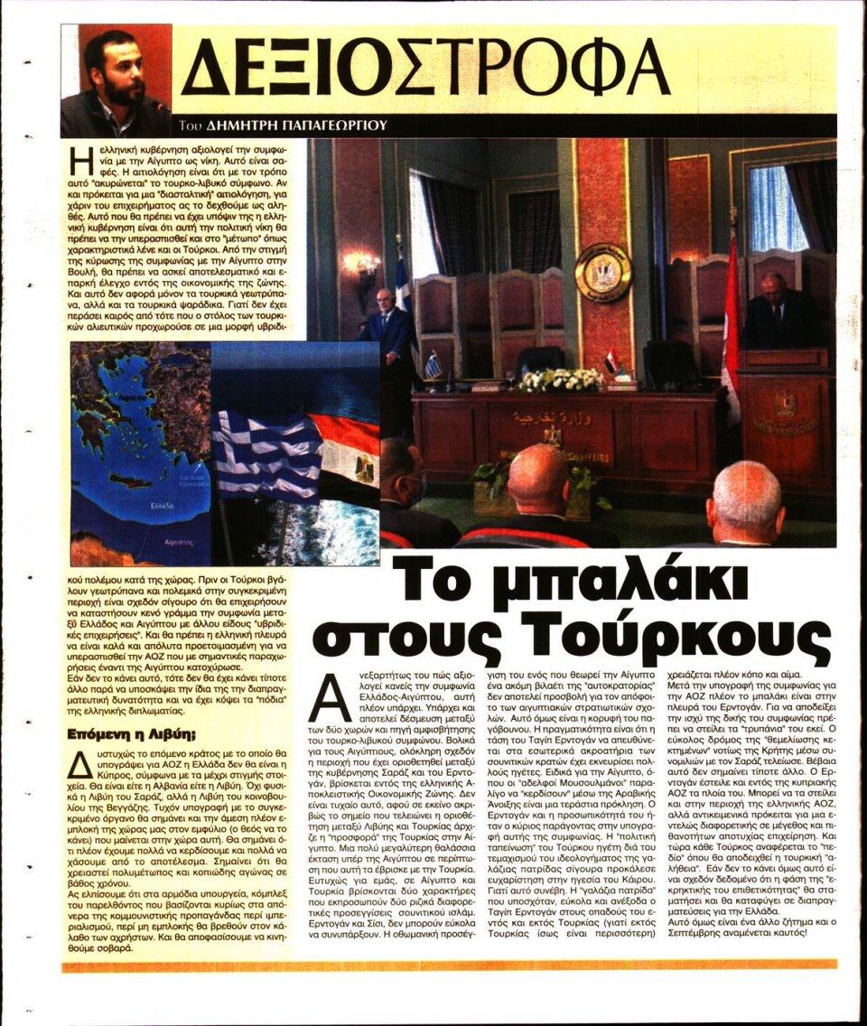 Οπισθόφυλλο Εφημερίδας - Ελεύθερη Ώρα - 2020-08-09