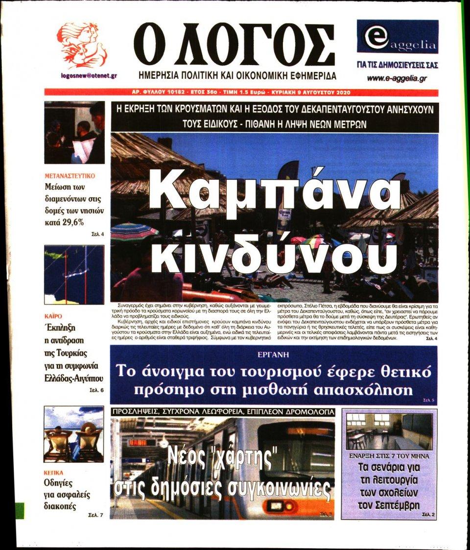 Πρωτοσέλιδο Εφημερίδας - Λόγος - 2020-08-09