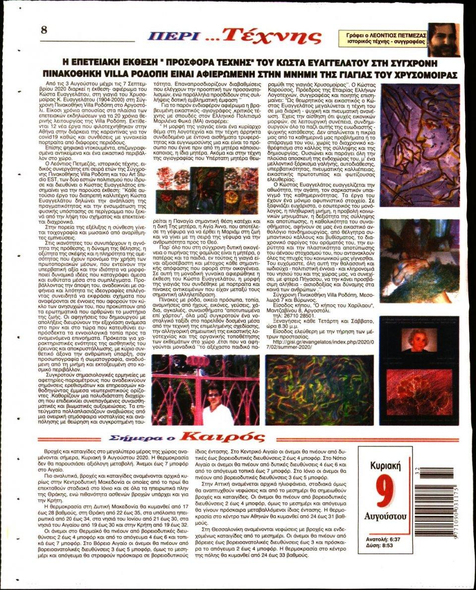 Οπισθόφυλλο Εφημερίδας - Λόγος - 2020-08-09