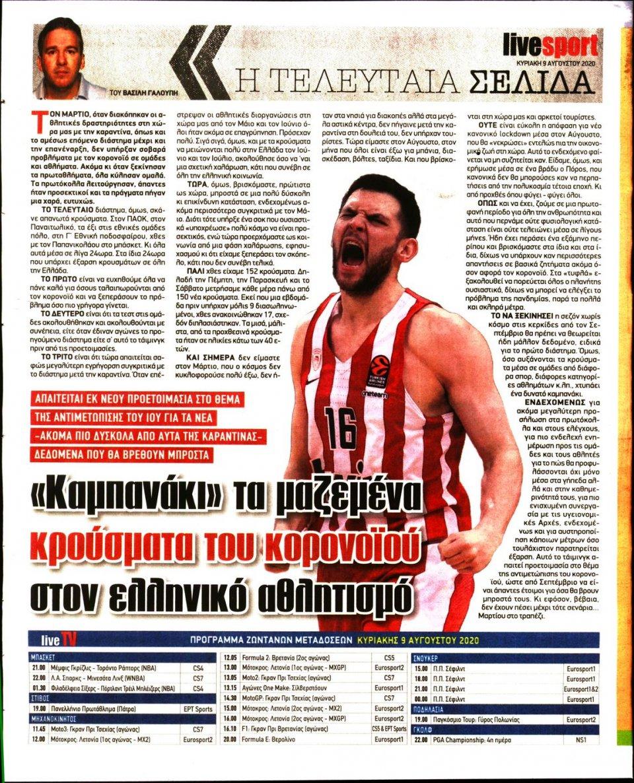 Οπισθόφυλλο Εφημερίδας - LIVE SPORT ΚΥΡΙΑΚΗΣ - 2020-08-09