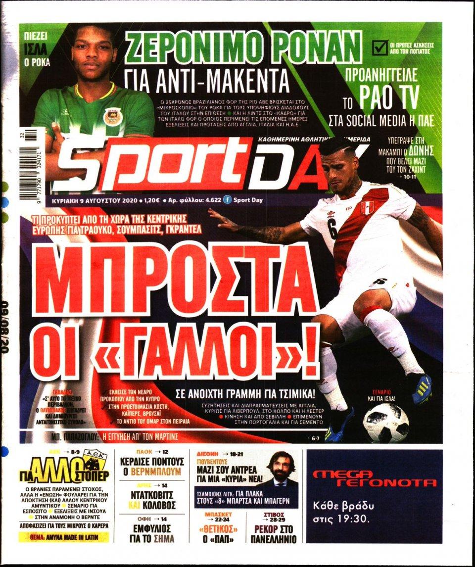 Πρωτοσέλιδο Εφημερίδας - Sportday - 2020-08-09