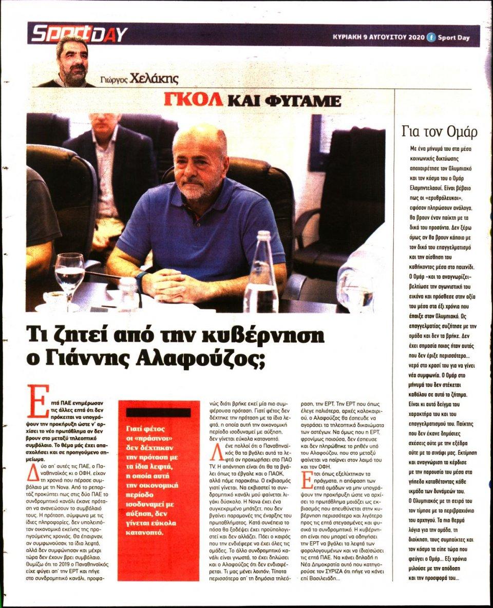 Οπισθόφυλλο Εφημερίδας - Sportday - 2020-08-09