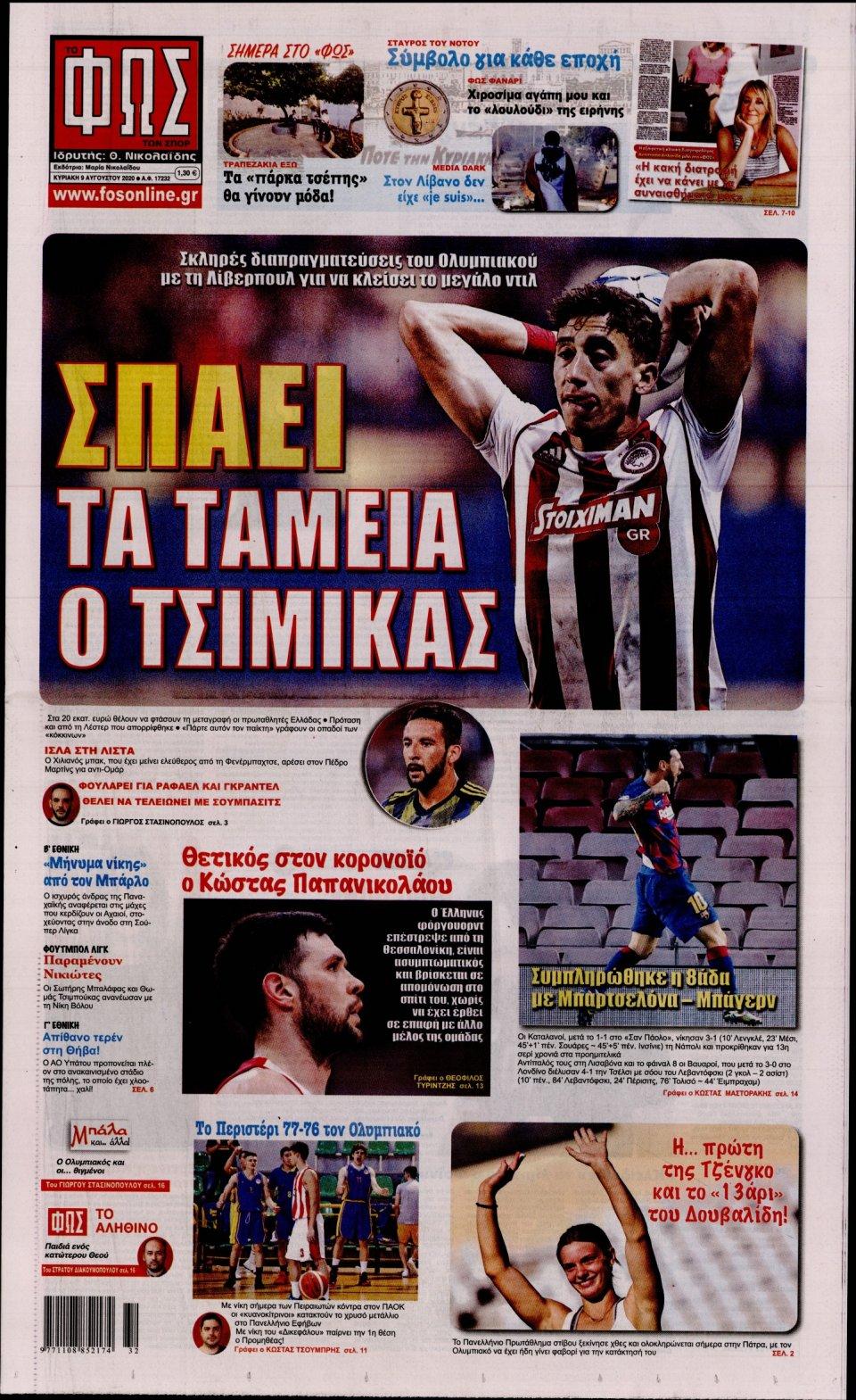 Πρωτοσέλιδο Εφημερίδας - Φως των Σπορ - 2020-08-09