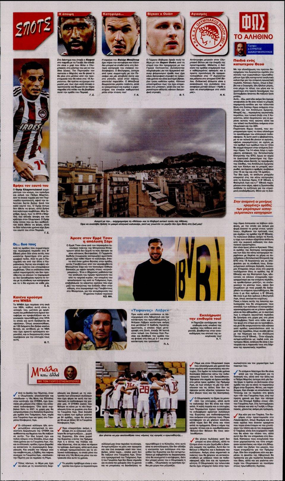 Οπισθόφυλλο Εφημερίδας - Φως των Σπορ - 2020-08-09