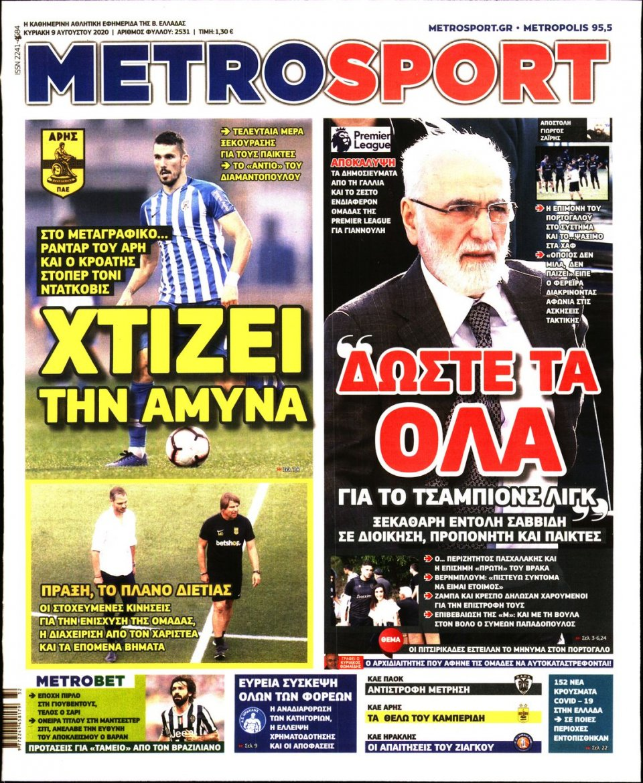 Πρωτοσέλιδο Εφημερίδας - METROSPORT - 2020-08-09