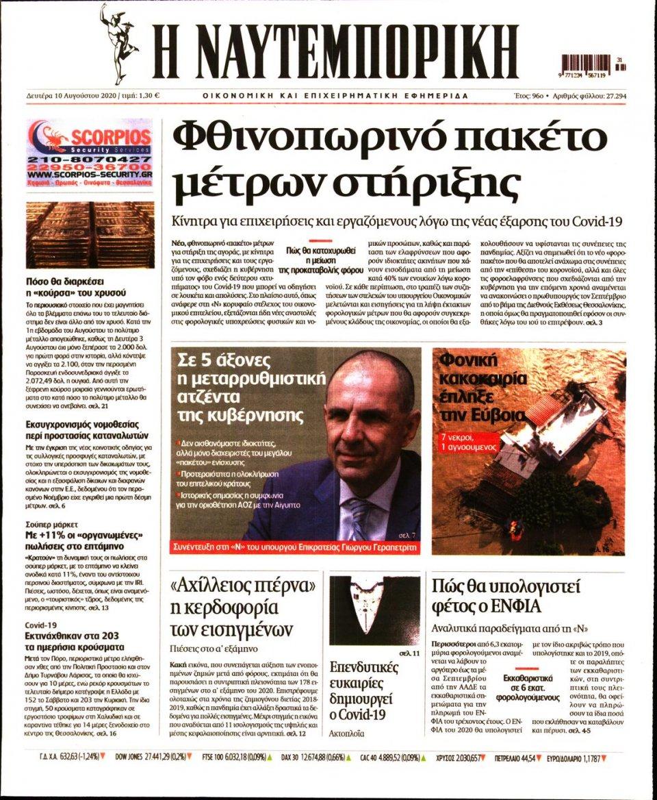 Πρωτοσέλιδο Εφημερίδας - Ναυτεμπορική - 2020-08-10