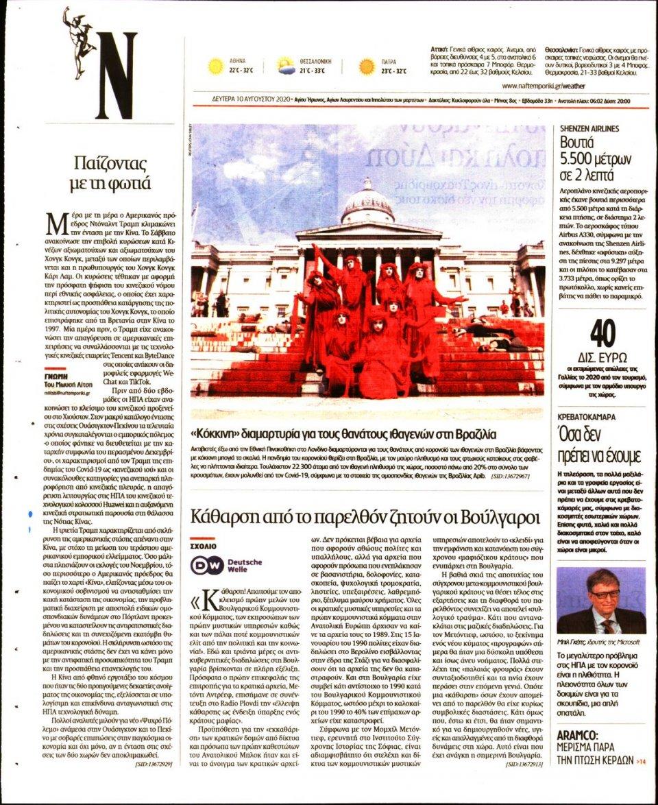Οπισθόφυλλο Εφημερίδας - Ναυτεμπορική - 2020-08-10