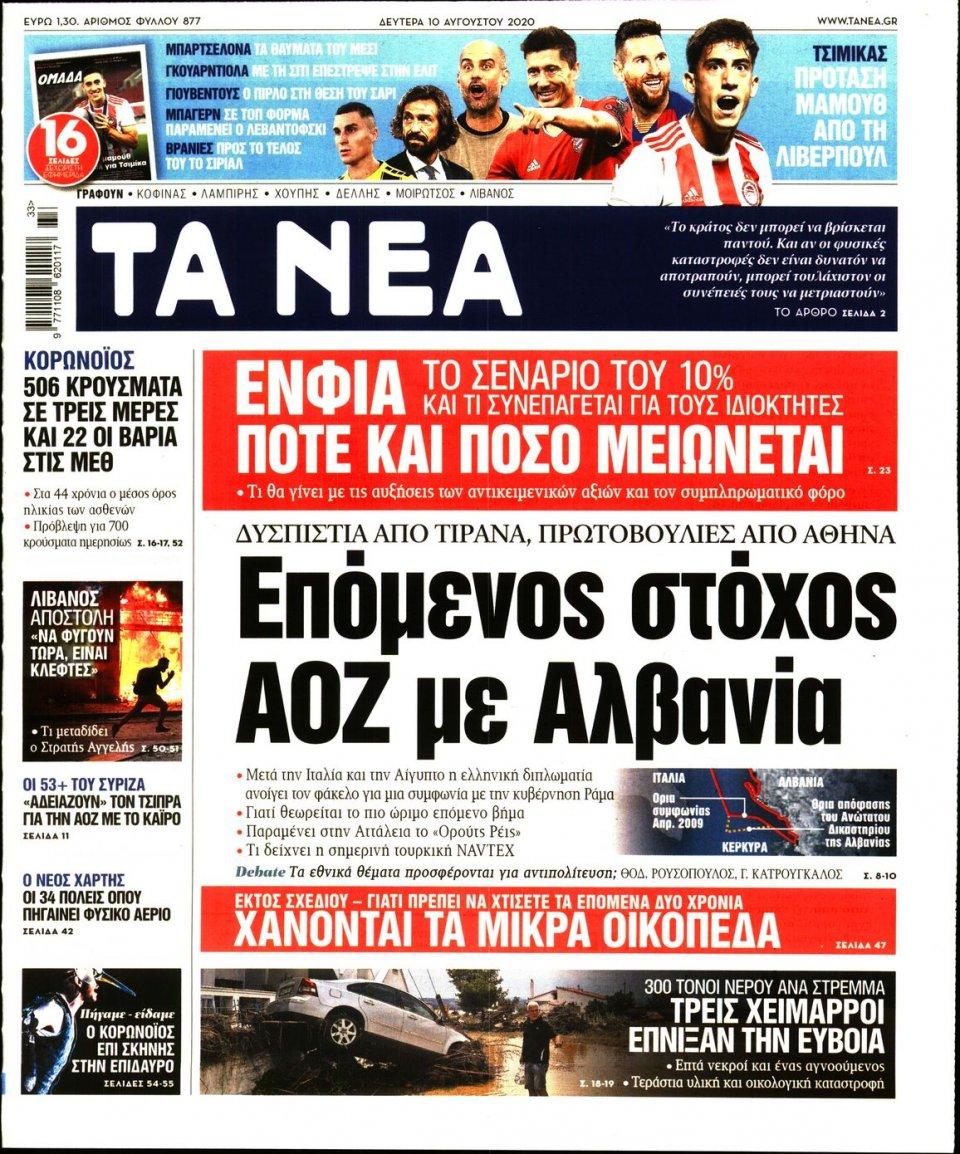 Πρωτοσέλιδο Εφημερίδας - Τα Νέα - 2020-08-10