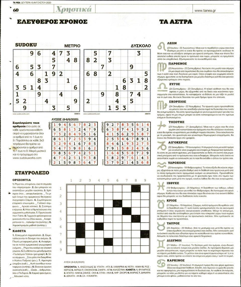 Οπισθόφυλλο Εφημερίδας - Τα Νέα - 2020-08-10
