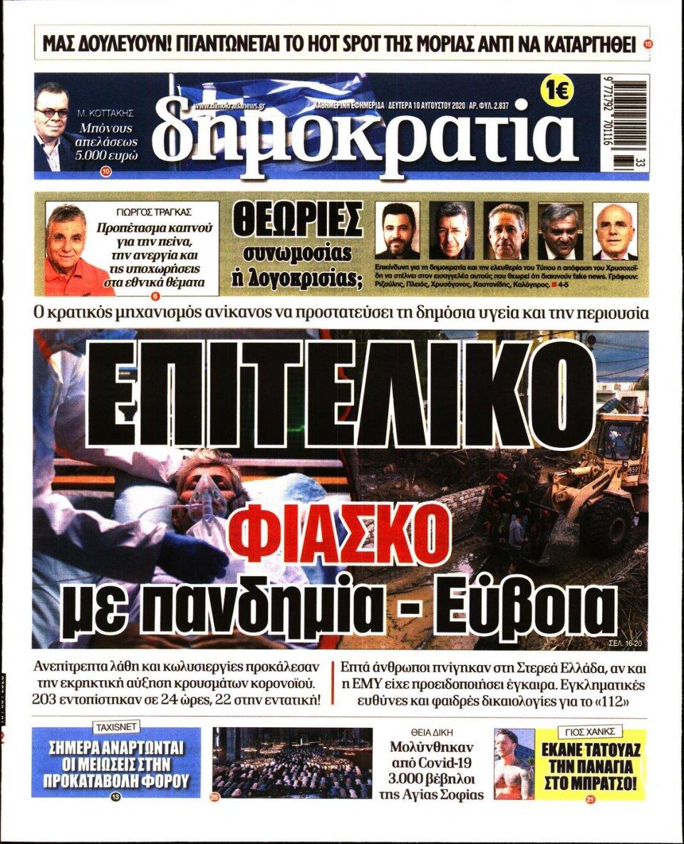 Πρωτοσέλιδο Εφημερίδας - ΔΗΜΟΚΡΑΤΙΑ - 2020-08-10