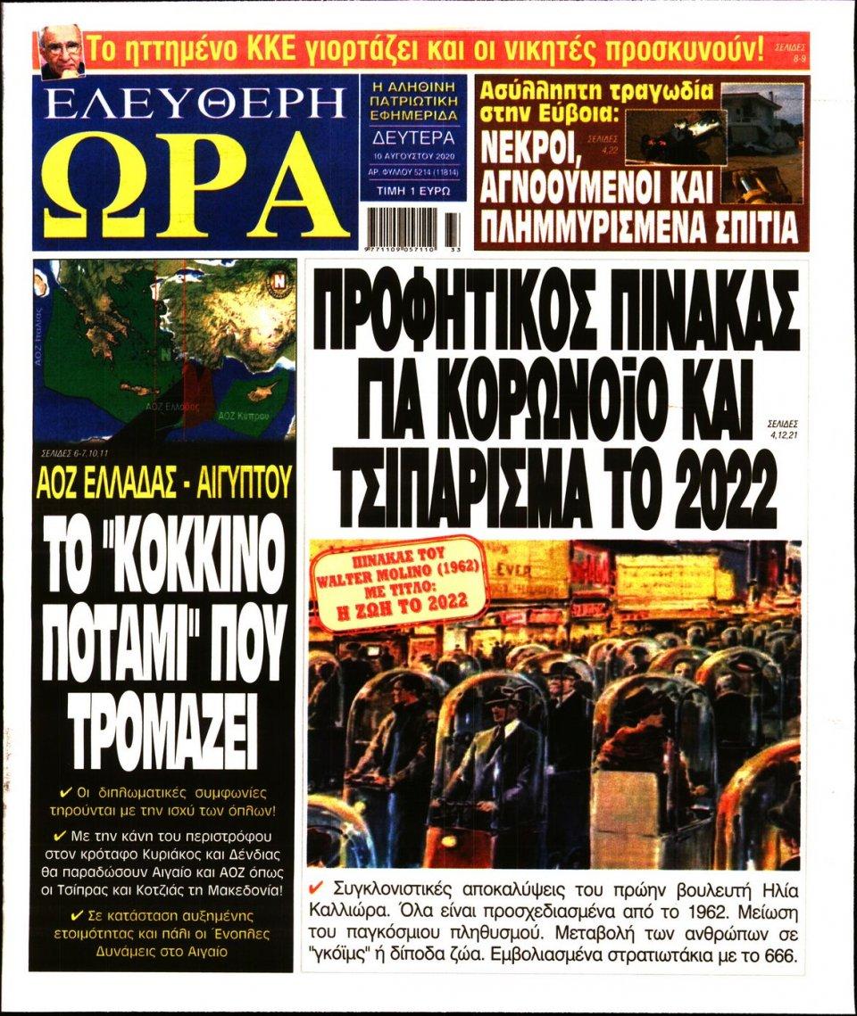 Πρωτοσέλιδο Εφημερίδας - Ελεύθερη Ώρα - 2020-08-10