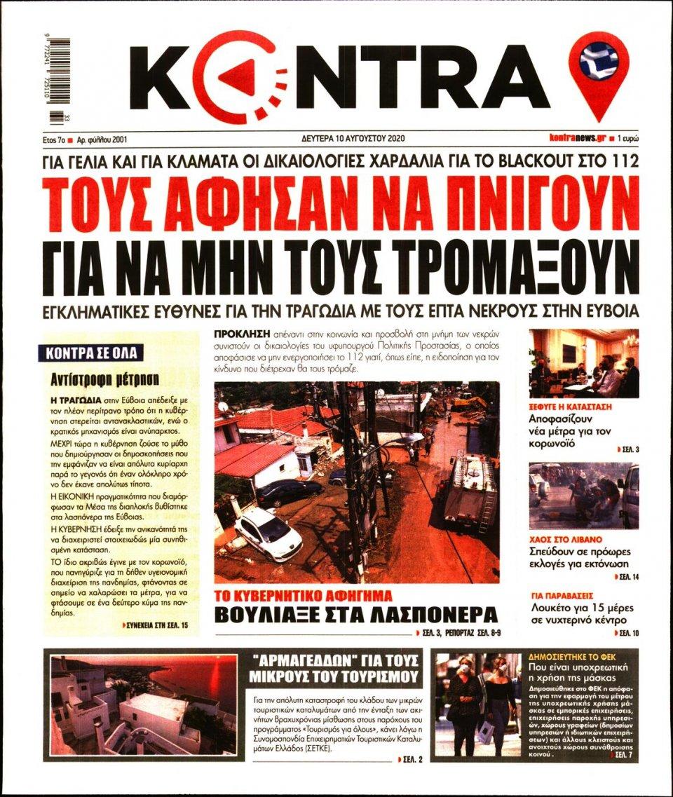 Πρωτοσέλιδο Εφημερίδας - KONTRA NEWS - 2020-08-10