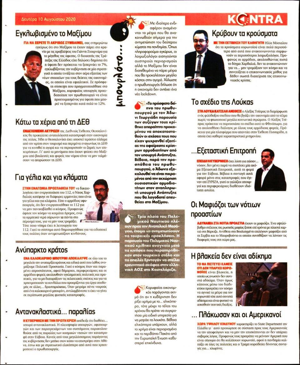 Οπισθόφυλλο Εφημερίδας - KONTRA NEWS - 2020-08-10