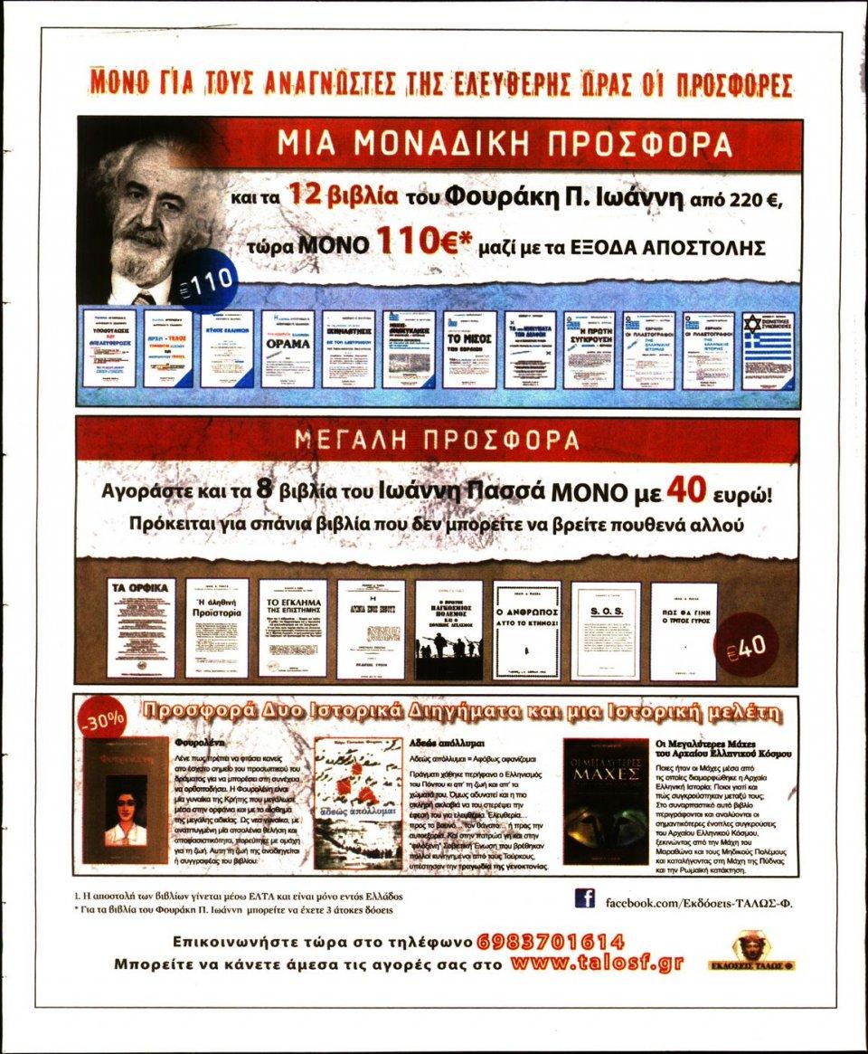 Οπισθόφυλλο Εφημερίδας - Ελεύθερη Ώρα - 2020-08-10