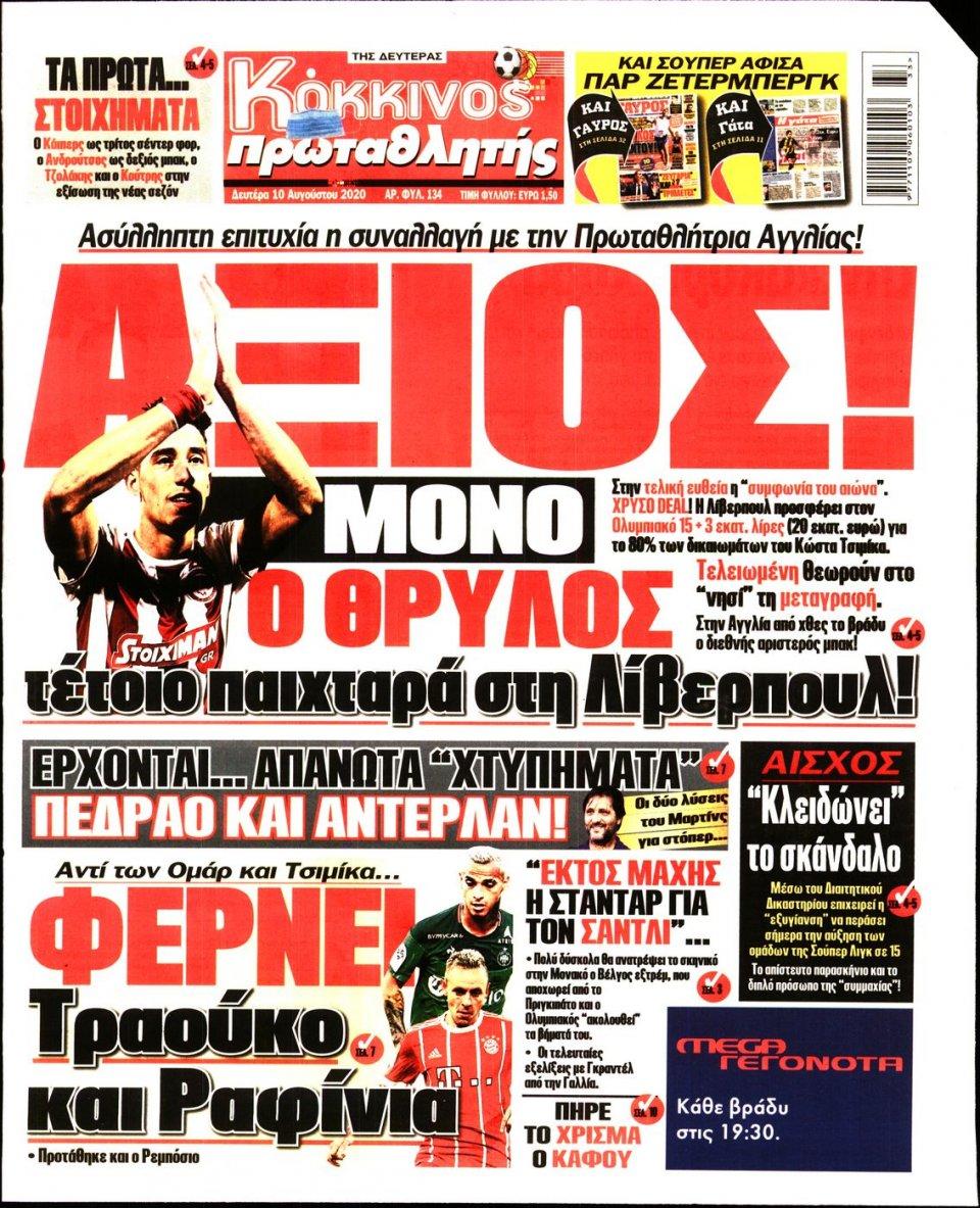 Πρωτοσέλιδο Εφημερίδας - Πρωταθλητής - 2020-08-10
