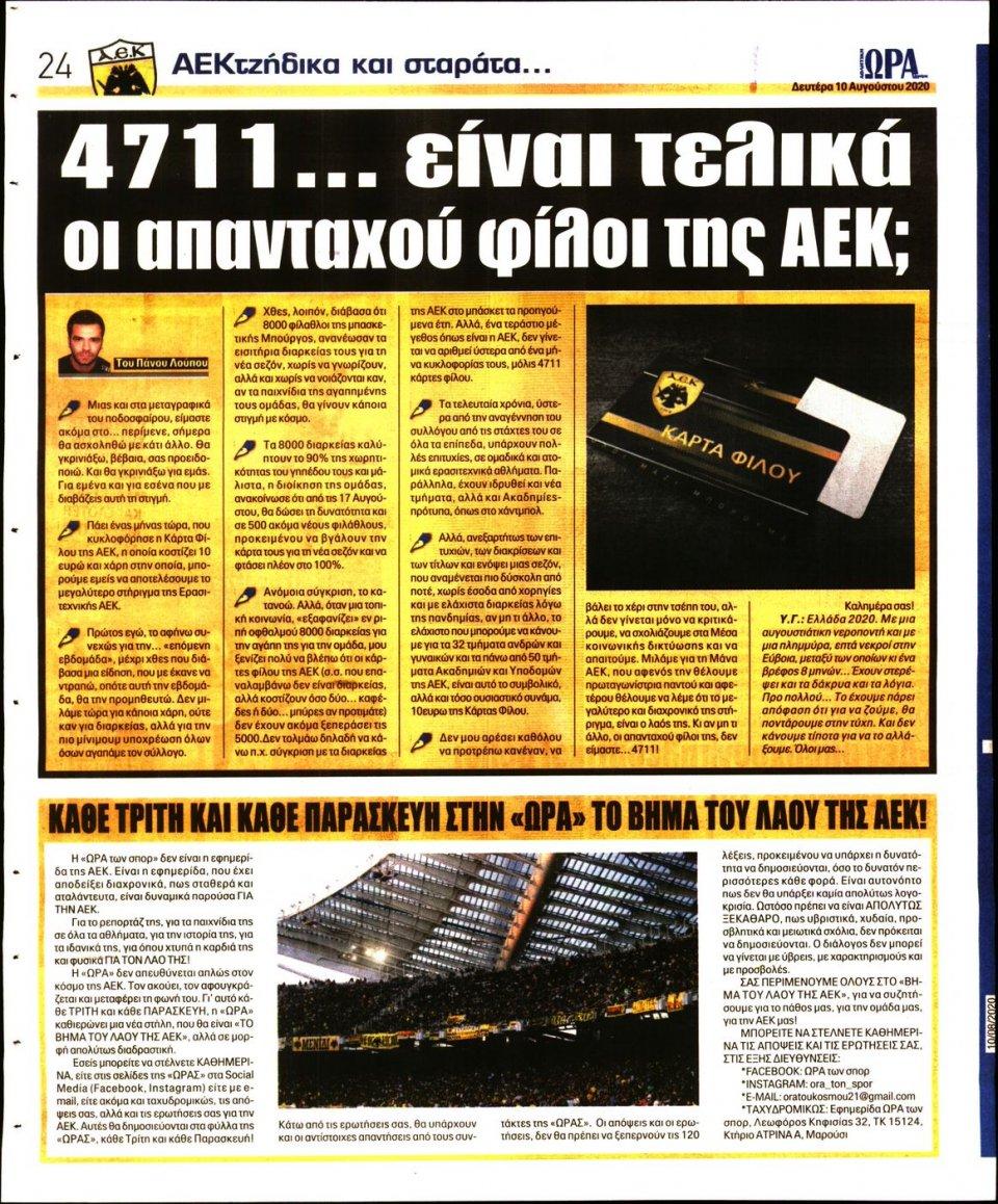 Οπισθόφυλλο Εφημερίδας - Ώρα για Σπόρ - 2020-08-10