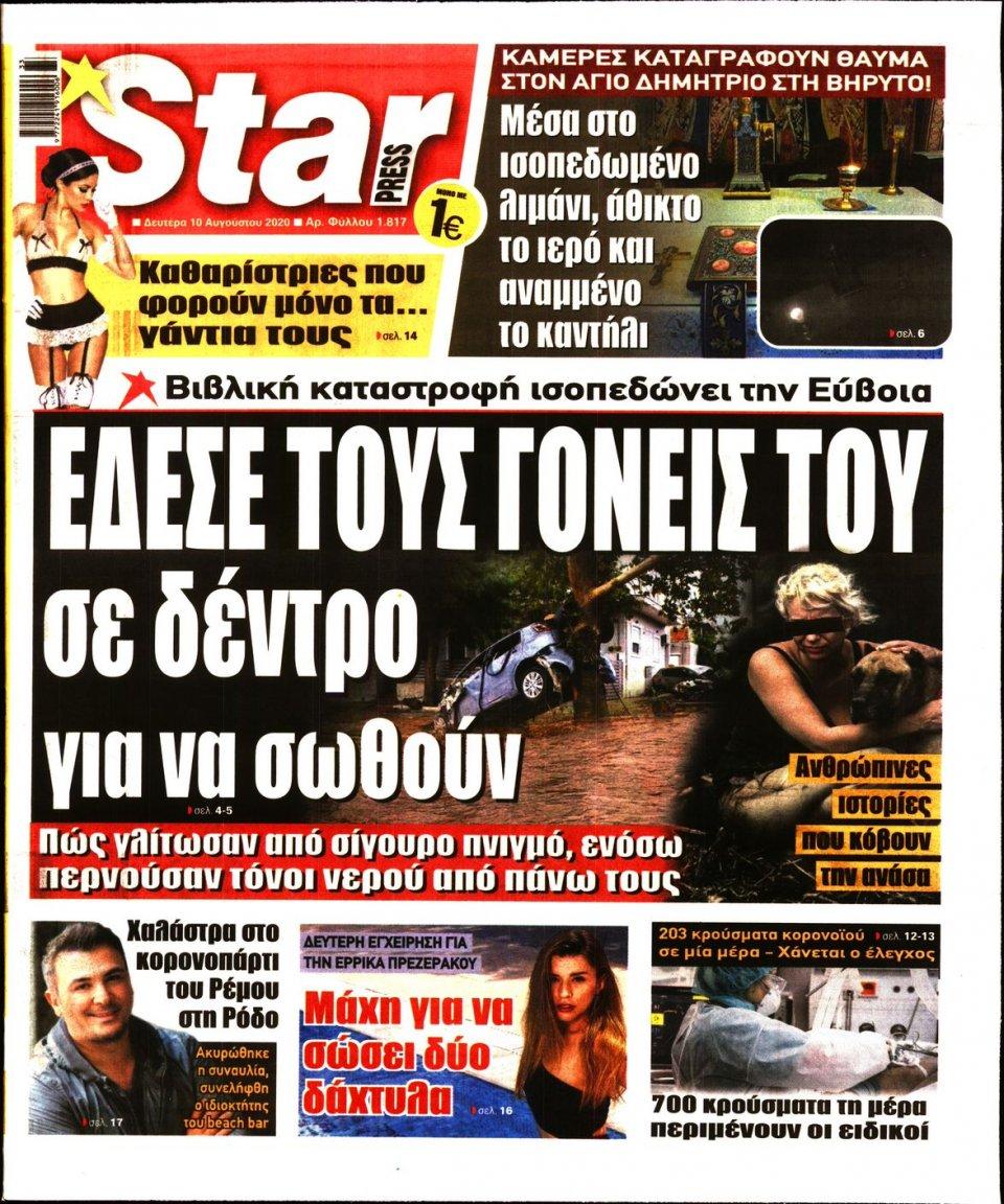 Πρωτοσέλιδο Εφημερίδας - STAR PRESS - 2020-08-10
