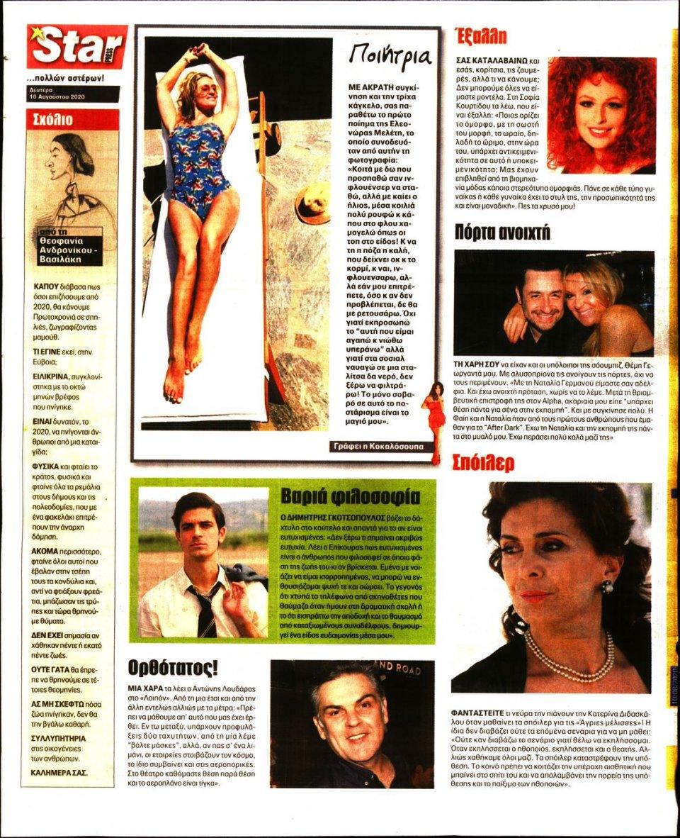 Οπισθόφυλλο Εφημερίδας - STAR PRESS - 2020-08-10