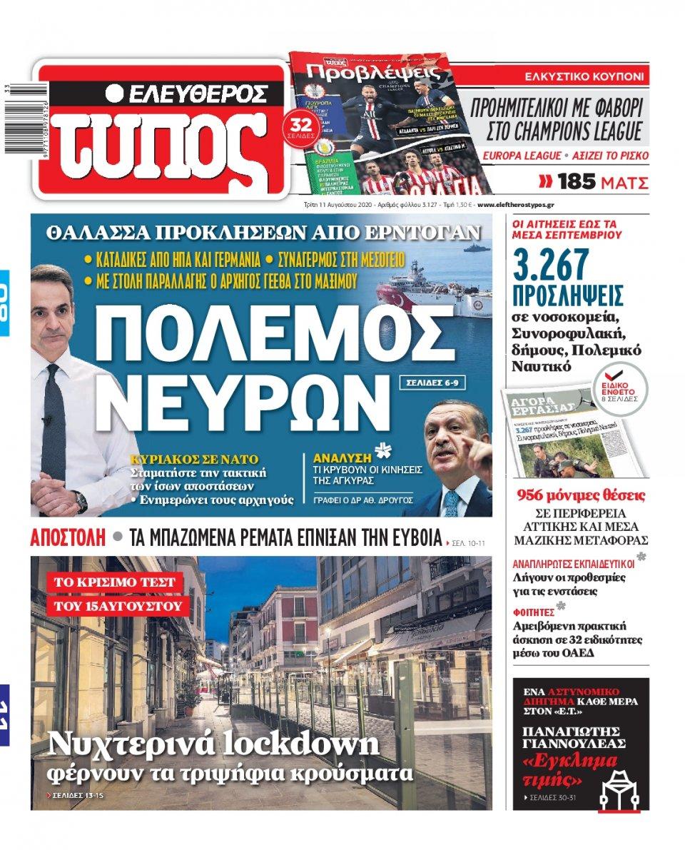 Πρωτοσέλιδο Εφημερίδας - Ελεύθερος Τύπος - 2020-08-11