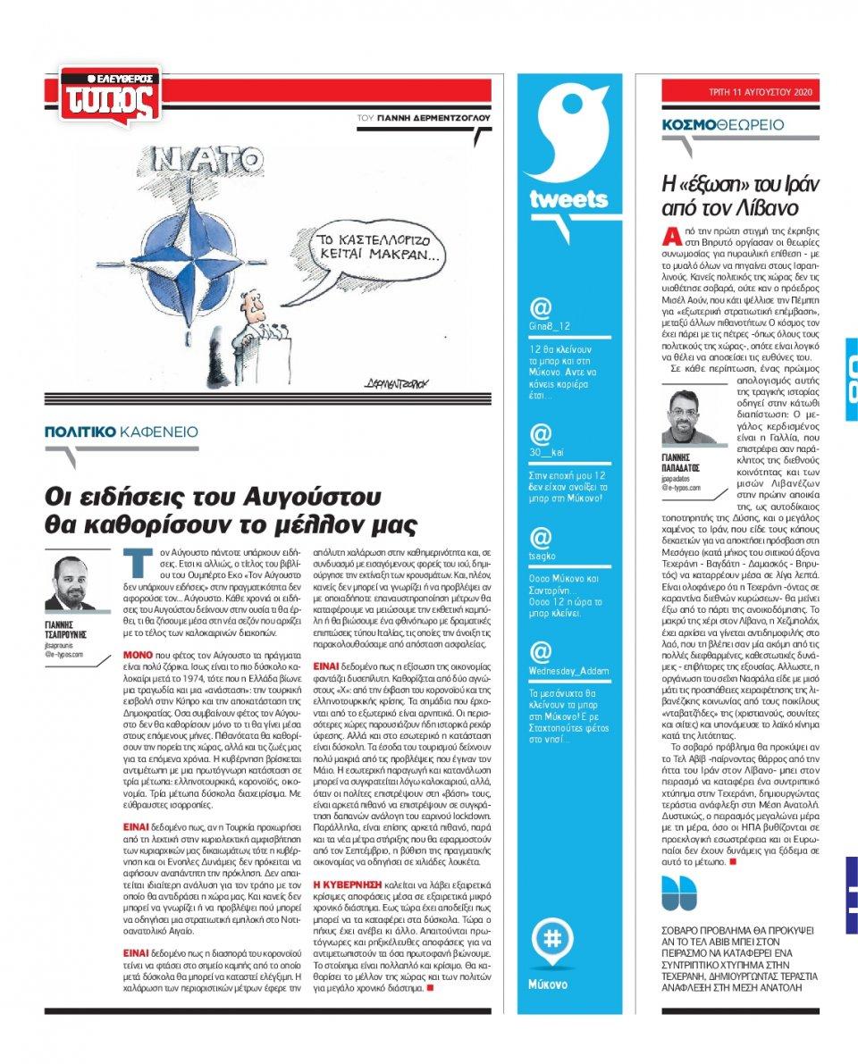 Οπισθόφυλλο Εφημερίδας - Ελεύθερος Τύπος - 2020-08-11
