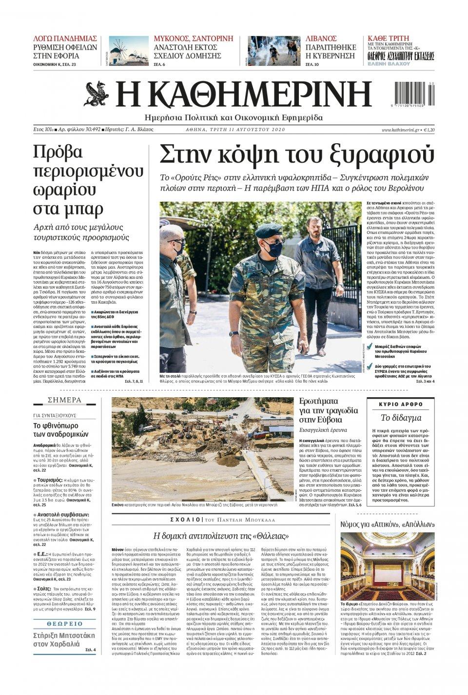 Πρωτοσέλιδο Εφημερίδας - Καθημερινή - 2020-08-11
