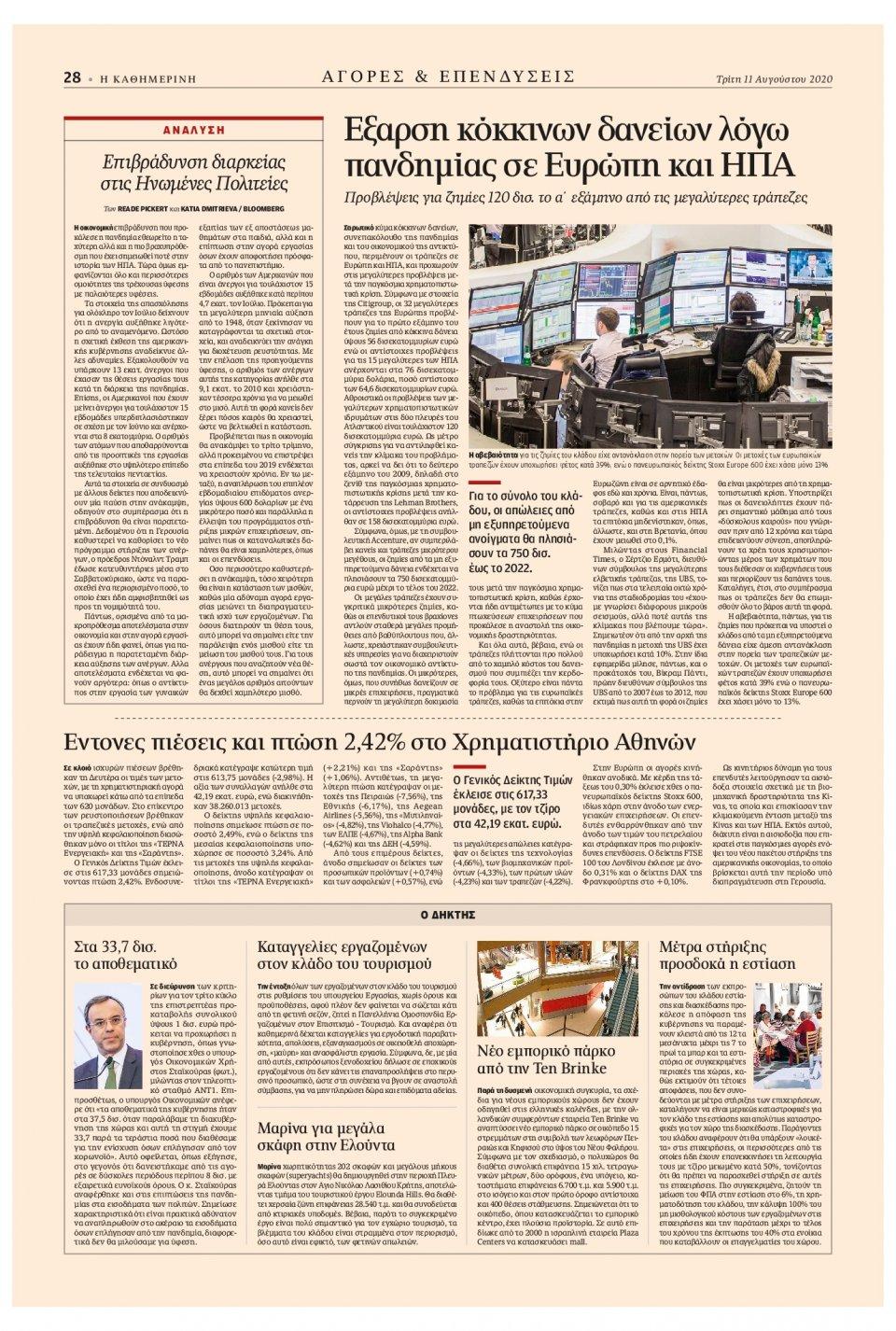 Οπισθόφυλλο Εφημερίδας - Καθημερινή - 2020-08-11