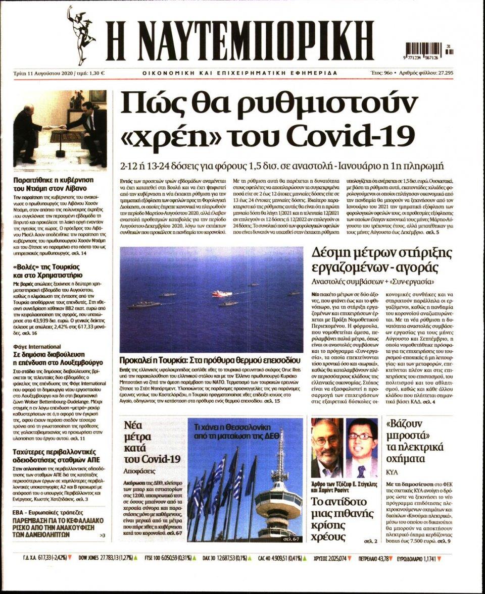 Πρωτοσέλιδο Εφημερίδας - Ναυτεμπορική - 2020-08-11