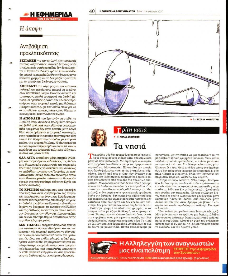 Οπισθόφυλλο Εφημερίδας - Η ΕΦΗΜΕΡΙΔΑ ΤΩΝ ΣΥΝΤΑΚΤΩΝ - 2020-08-11