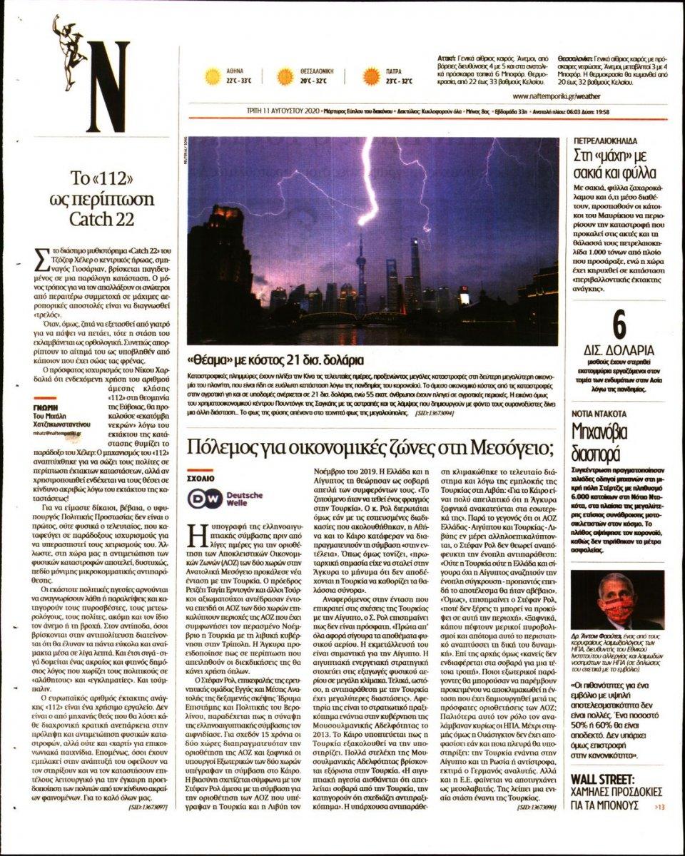 Οπισθόφυλλο Εφημερίδας - Ναυτεμπορική - 2020-08-11