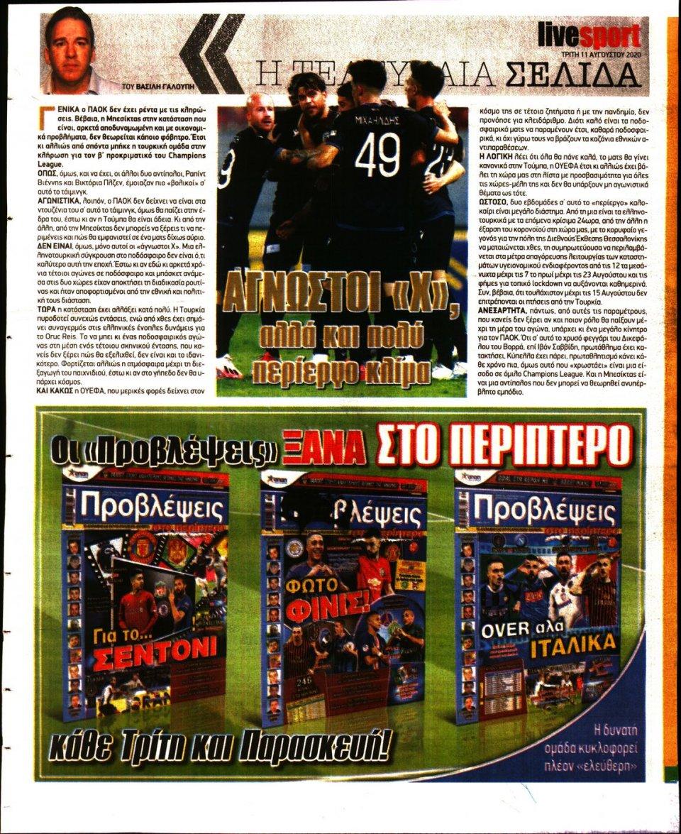 Οπισθόφυλλο Εφημερίδας - LIVE SPORT - 2020-08-11