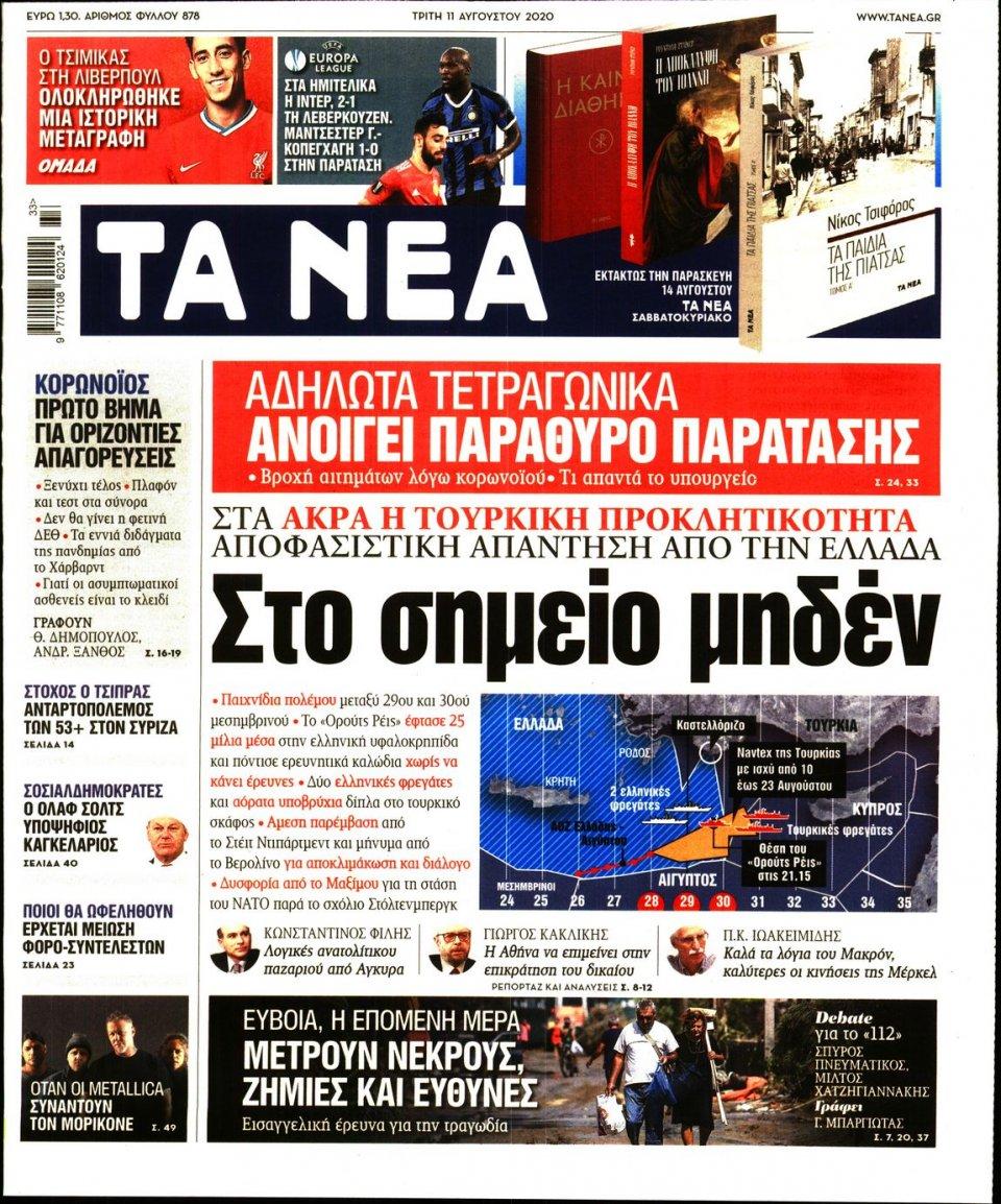 Πρωτοσέλιδο Εφημερίδας - Τα Νέα - 2020-08-11
