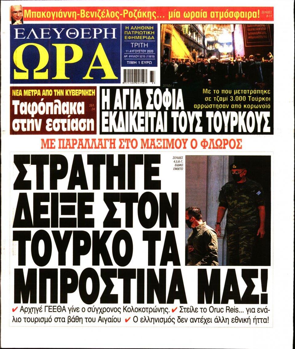 Πρωτοσέλιδο Εφημερίδας - Ελεύθερη Ώρα - 2020-08-11