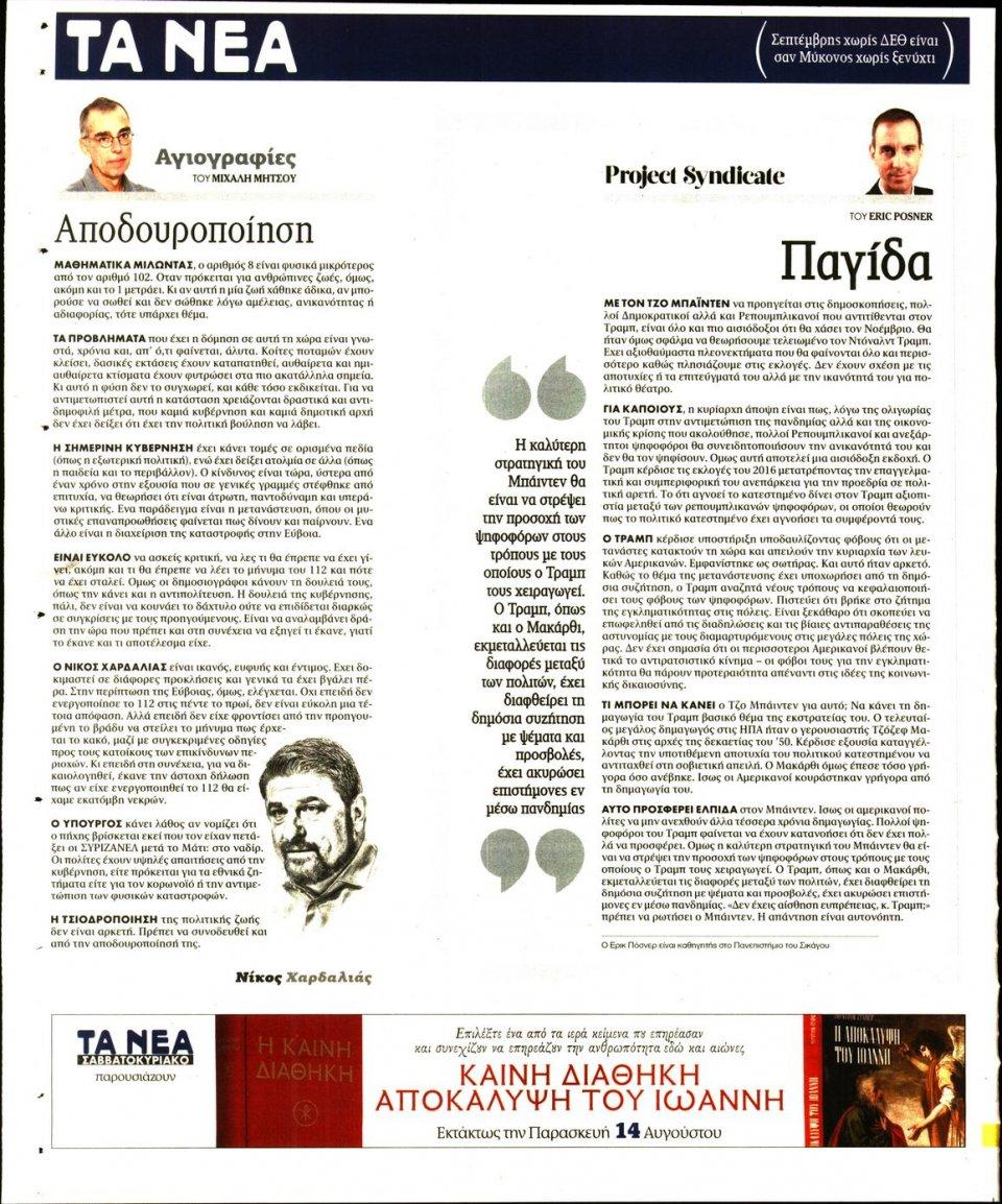 Οπισθόφυλλο Εφημερίδας - Τα Νέα - 2020-08-11