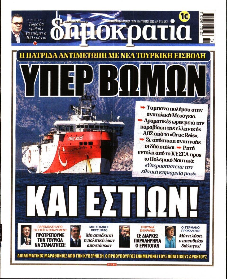 Πρωτοσέλιδο Εφημερίδας - ΔΗΜΟΚΡΑΤΙΑ - 2020-08-11