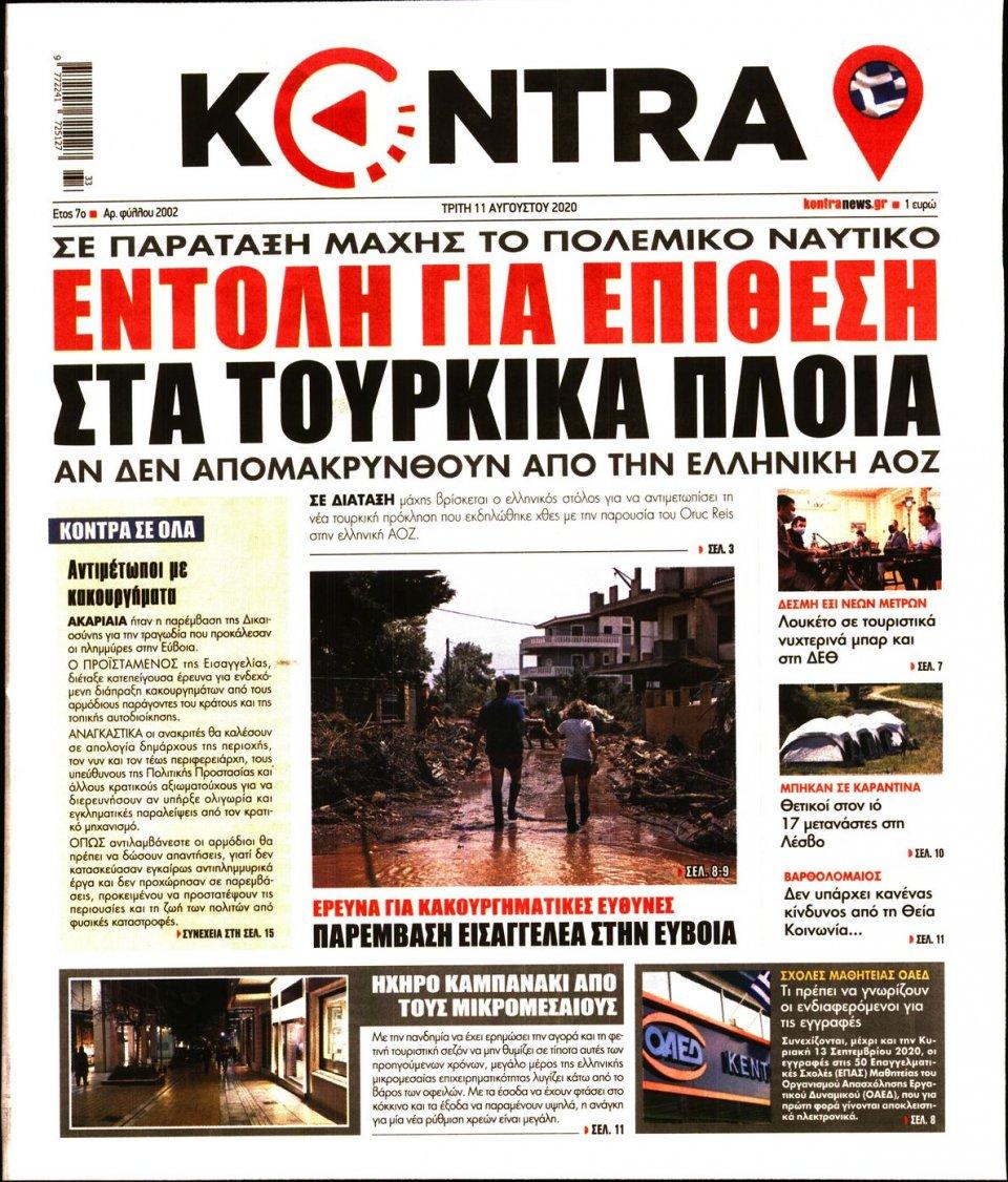 Πρωτοσέλιδο Εφημερίδας - KONTRA NEWS - 2020-08-11
