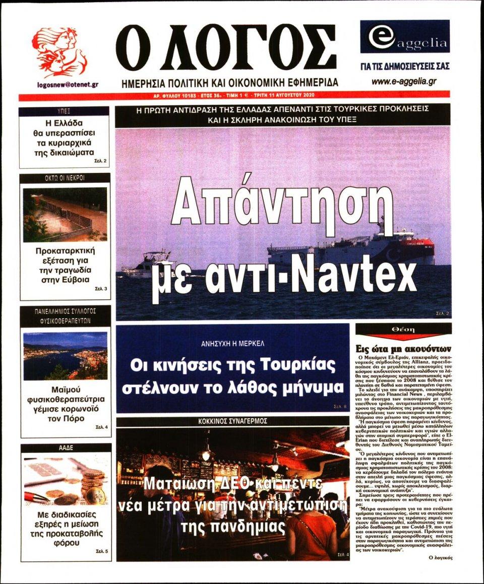Πρωτοσέλιδο Εφημερίδας - Λόγος - 2020-08-11