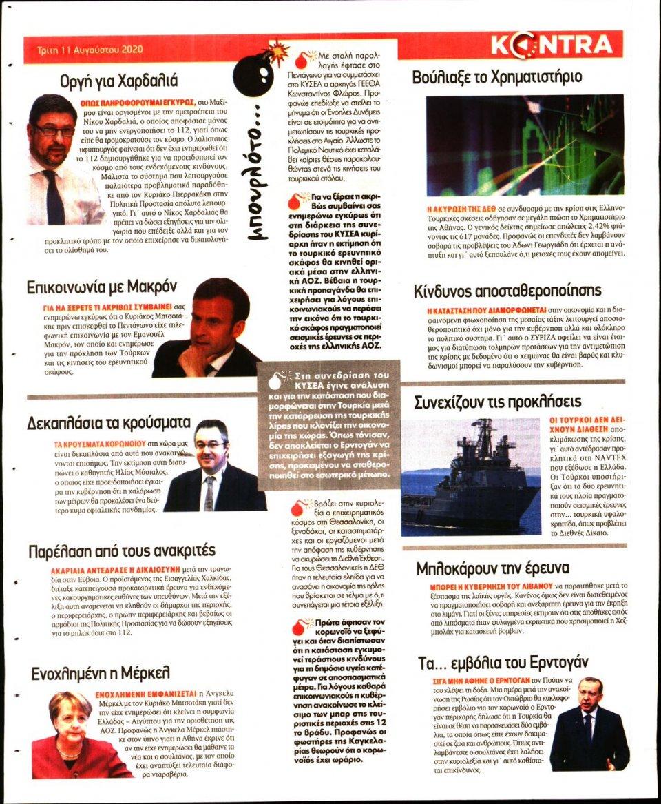 Οπισθόφυλλο Εφημερίδας - KONTRA NEWS - 2020-08-11